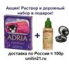 Adria Glamorous Color (2 шт.)