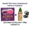 Adria Neon (2 шт)