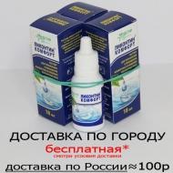 Ликонтин Комфорт 18 мл