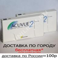 Acuvue 2 (6 шт.)