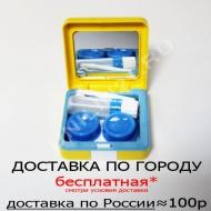 Дорожный набор для контактных линз Солнечный