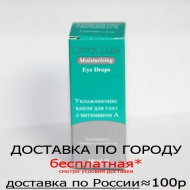 OptoClean Moisturising 10 мл с витамином А