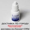 Офтальмикс Комфорт 10 мл