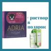 Adria Elegant Color (2 шт.)