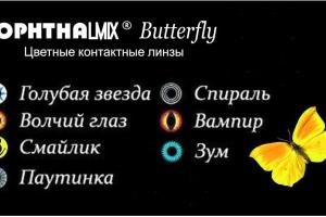 Офтальмикс Butterfly Crazy (2 шт.)