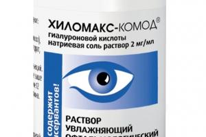 ХилоМакс-Комод (10 мл.)
