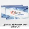 IQ Lens Oxygen (6 шт.)