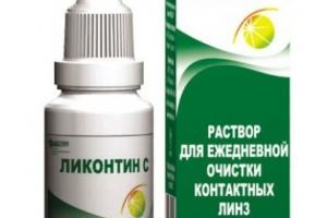 Ликонтин - С 18 мл