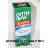 Opti Free Express (355 мл)