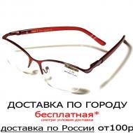 Очки красные