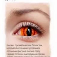 Adria Sclera Pro Dragon (1 шт)