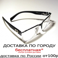 Очки брендовые