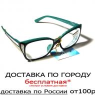 Очки красивые
