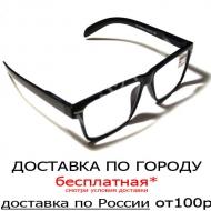 Очки для работы