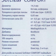 Sofclear Comfort