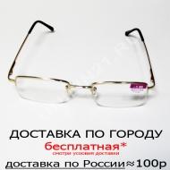 Очки готовые