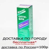 Alcon Opti Free (15 мл)