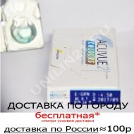 Acuvue 2 colors (6 шт.)