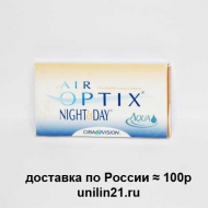 Air Optix N & D (3 шт.)