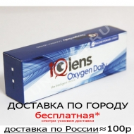 IQ Lens Oxygen Daily (30 шт.)