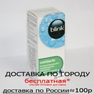 Blink Contacts 10 мл
