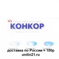 Конкор ЛК38ТУ Цветные (1 шт)