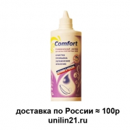 Optimed Comfort 250 мл