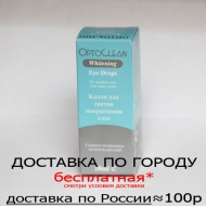 OptoClean Brightening 10 мл