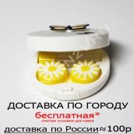 Подарочный набор для контактных линз Бабочка